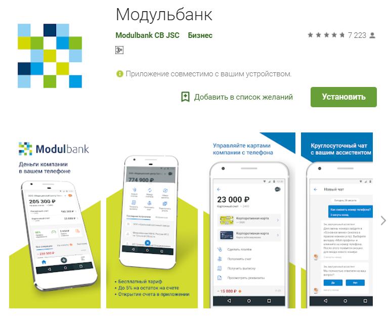 Модульбанк: вход в личный кабинет, особенности регистрации