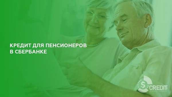 Кредит для пенсионеров в Сбербанке