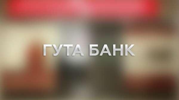 Гута Банк
