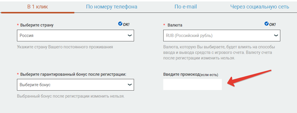 БК Мелбет регистрация и вход в Личный кабинет на официальном сайте