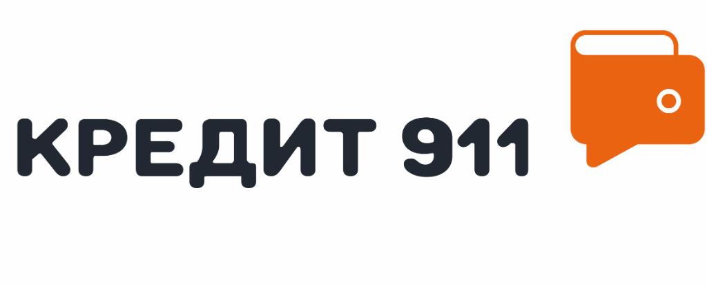 Кредит 911 займ - личный кабинет