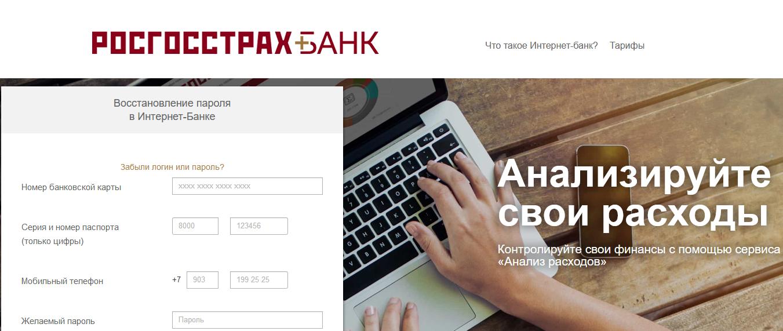 Восстановление пароля от личного кабинета Росгосстрах банка