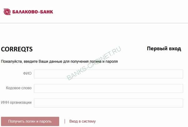 Страница регистрации личного кабинета Балаково Банка