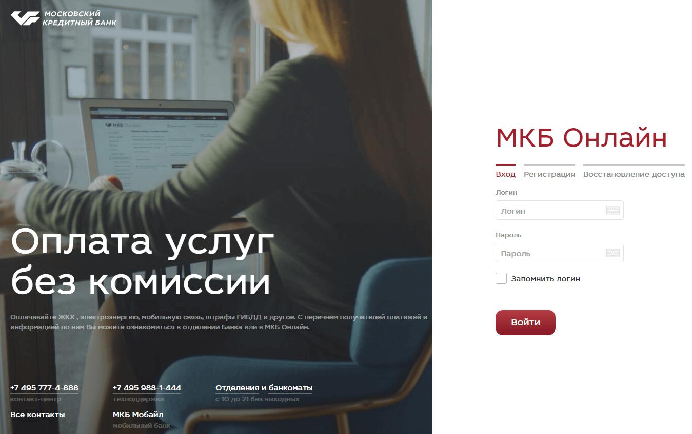 Вход в интернет-банк МКБ Онлайн