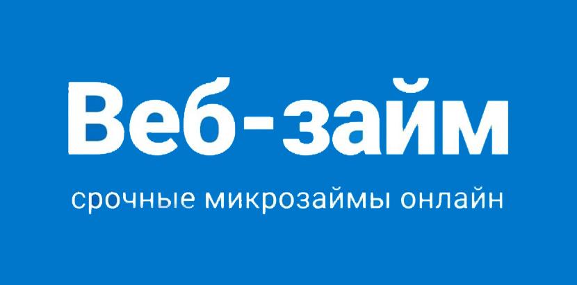 Веб-Займ Личный кабинет: вход, регистрация, порядок оформления займа