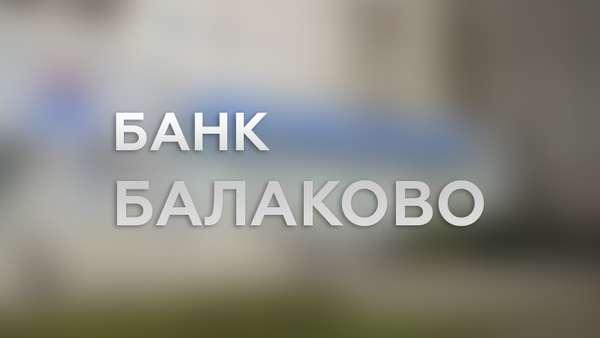 Балаково Банк