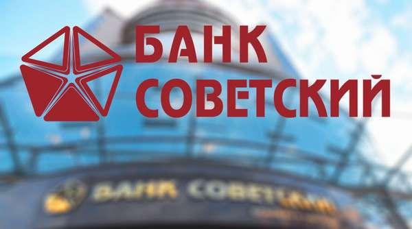 Советский банк