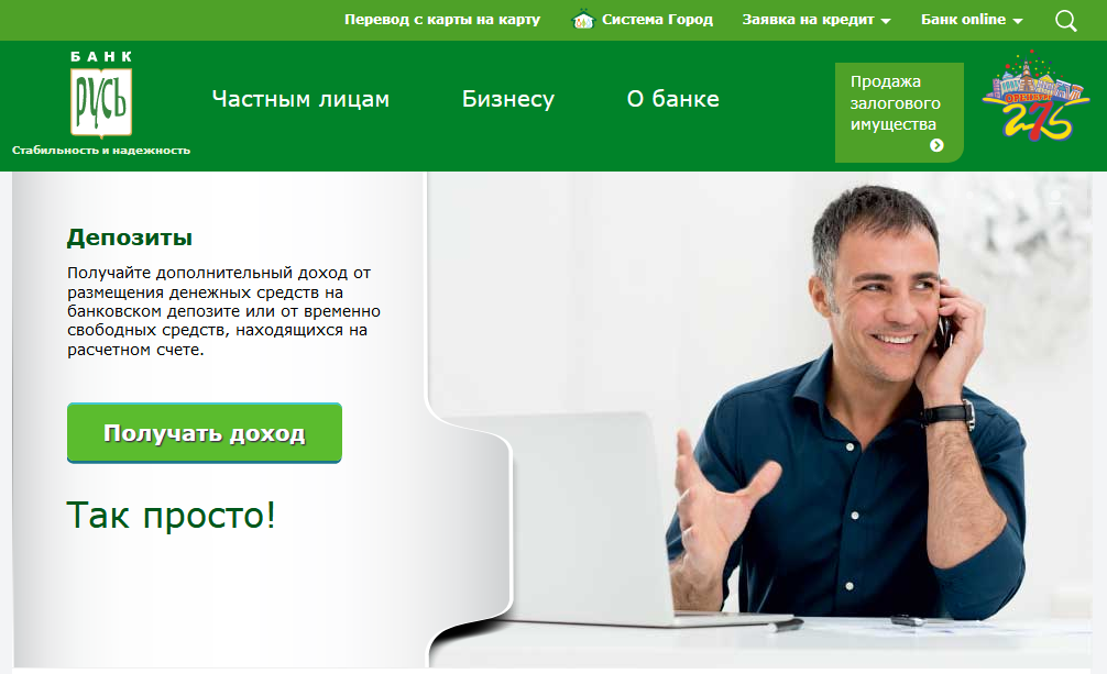 Главная страница официального сайта Банка Русь
