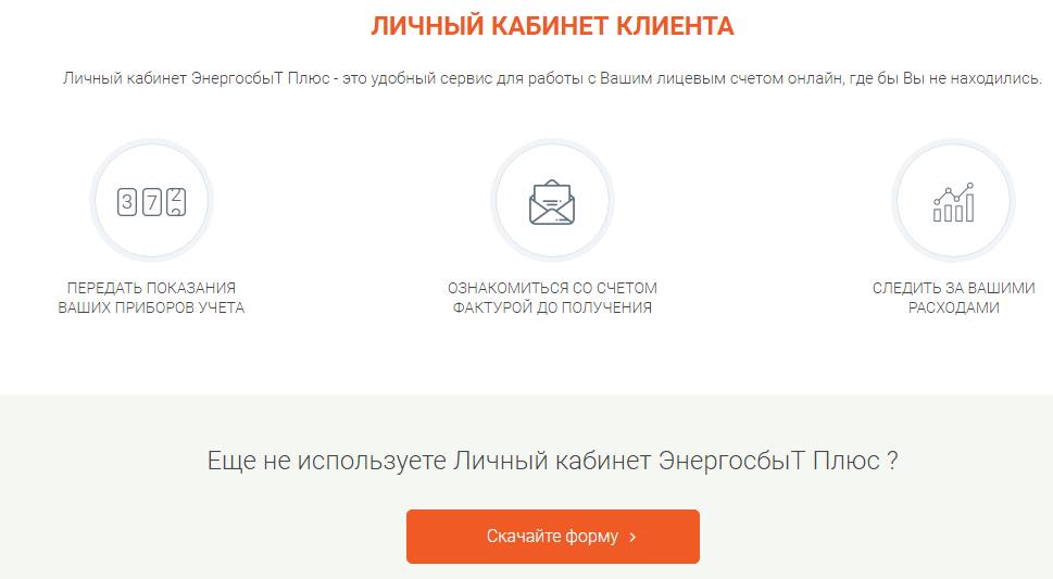 Регистрация на сайте ekbesplus.ru