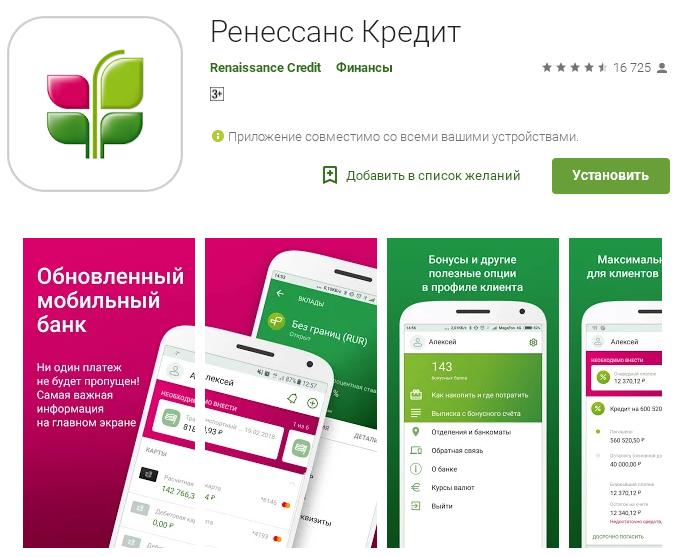 Мобильное приложение Ренессанс Кредит