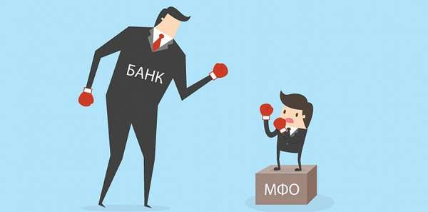 Отличия МФО от банка