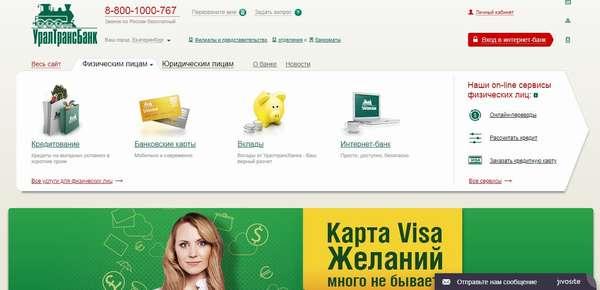 Главная страница официального сайта Уралтрансбанка
