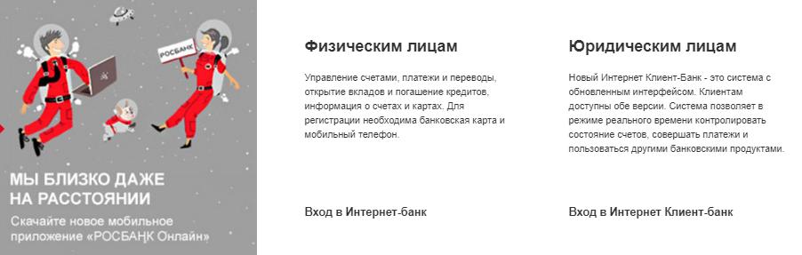 Кабинеты Росбанка на официальном сайте