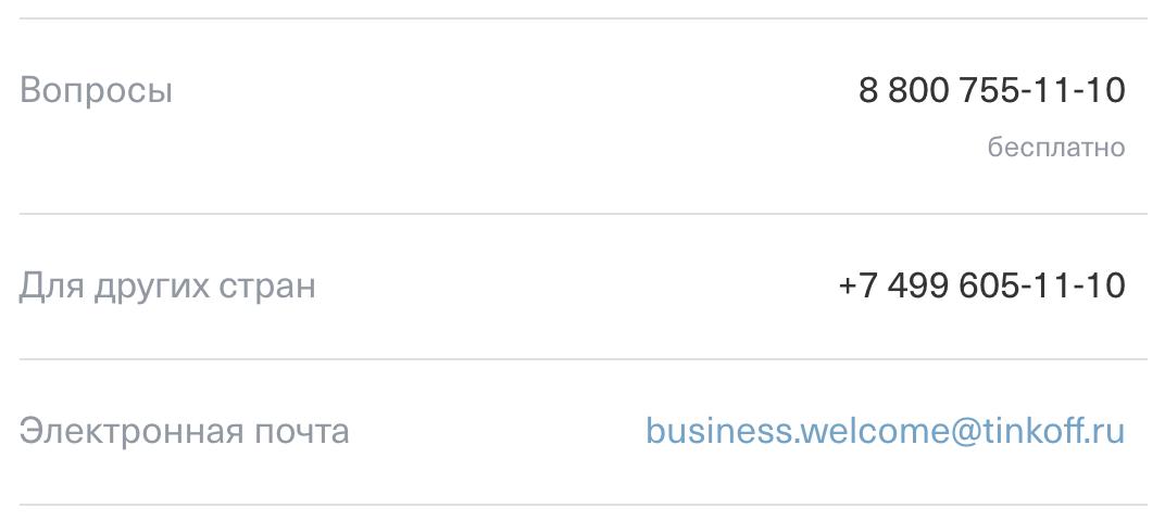 Телефон горячей линии Тинькофф Бизнес