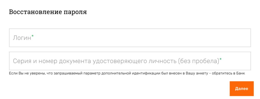 Российский капитал (Дом рф) личный кабинет