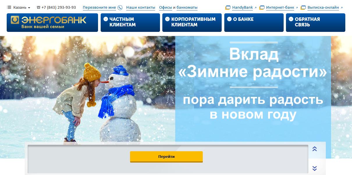 Главная страница официального сайта Энергобанка
