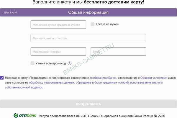 Регистрация в системе Тач банка