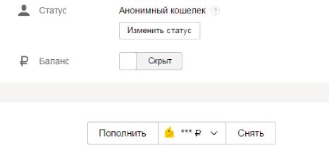 Статус Анонимный на сервисе Яндекс Кошелек