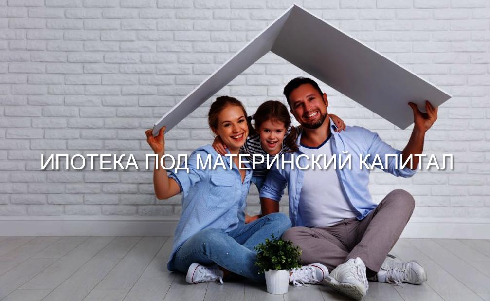 Ипотека под материнский капитал в 2019 году