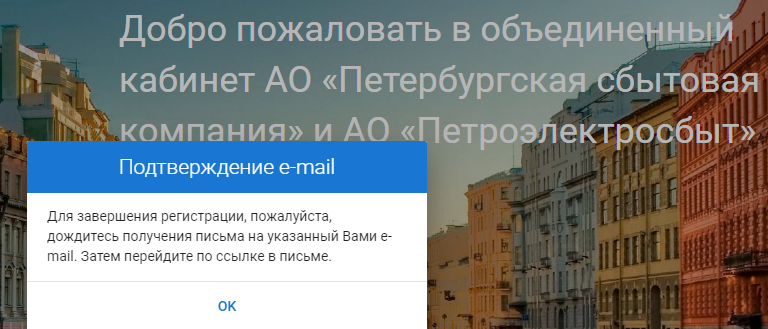Регистрация в личном кабинете Петроэлектросбыт