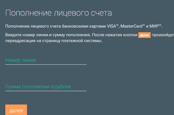 Оплата за услуги Аист онлайн