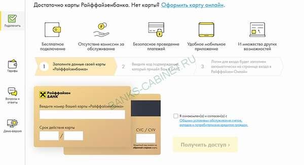 Регитрация подклчение доступа к личному кабинету Райффайзен