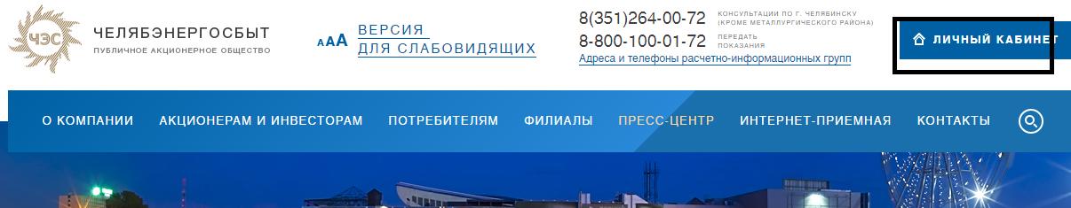 Ссылка на личный кабинет на сайте esbt74.ru