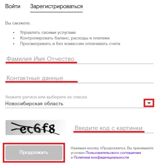 Регистрация личного кабинета Ростелеком