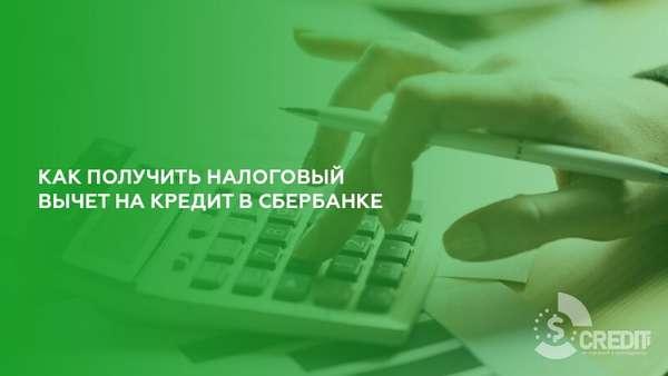 Как получить налоговый вычет на кредит в Сбербанке