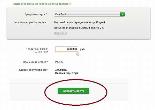 Кредитная карта Сбербанка за 15 минут – оформление онлайн заявки