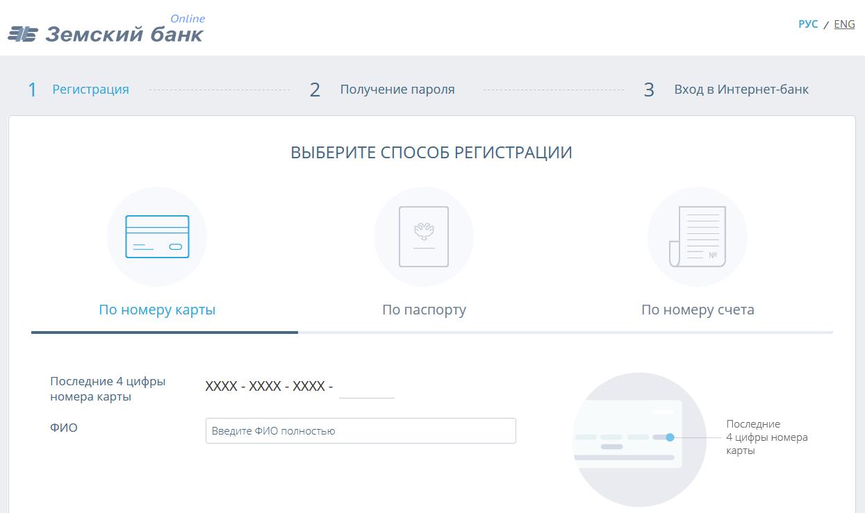 Страница регистрации личного кабинета Банка Земский