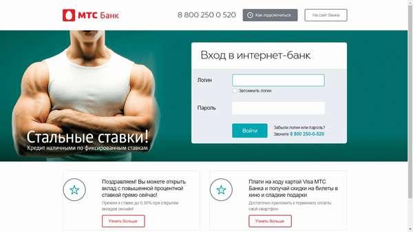 Личный кабинет МТС Банка