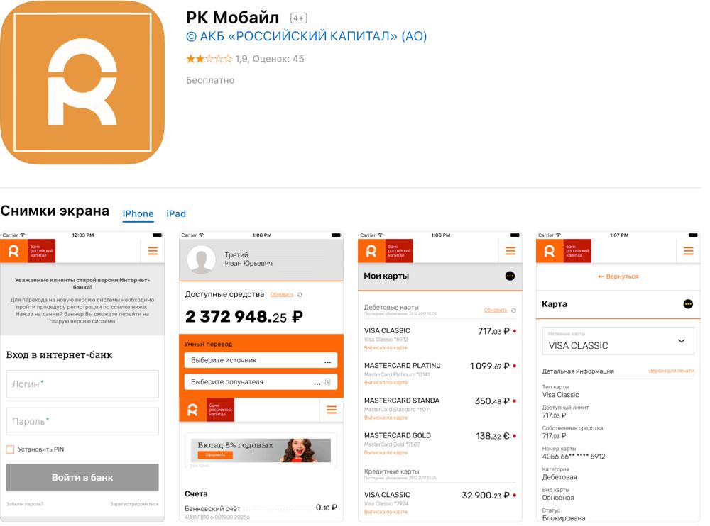 Мобильное приложение банка Российский капитал
