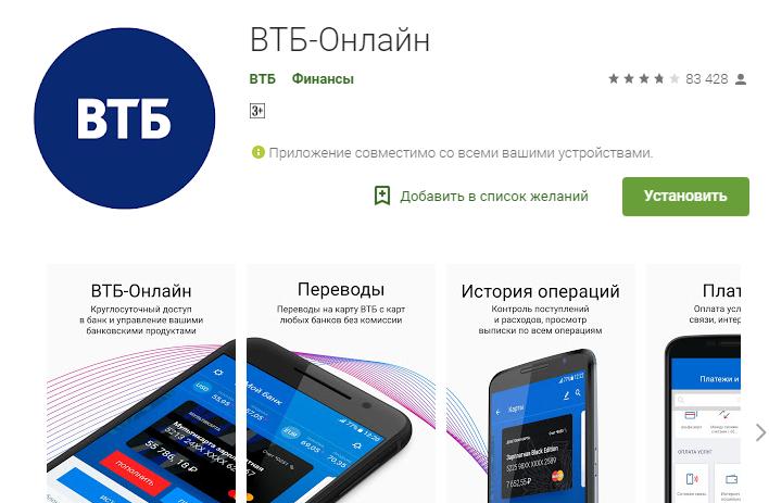 Мобильное приложение Банка Москвы