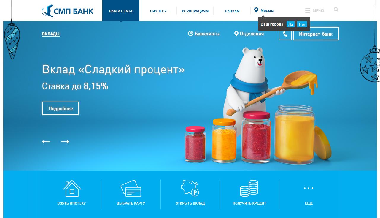 Главная страница официального сайта СМП Банка