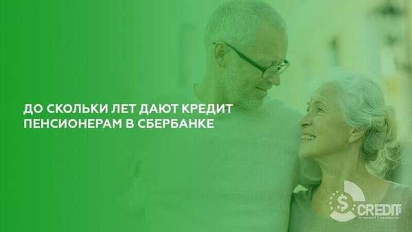До скольки лет дают кредит пенсионерам в Сбербанке
