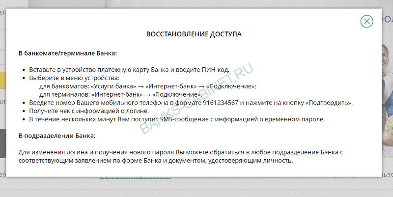 Восстановление пароля личного кабинета Россельхозбанка