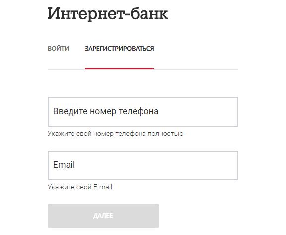 Регистрация в личном кабинетеПочта банка