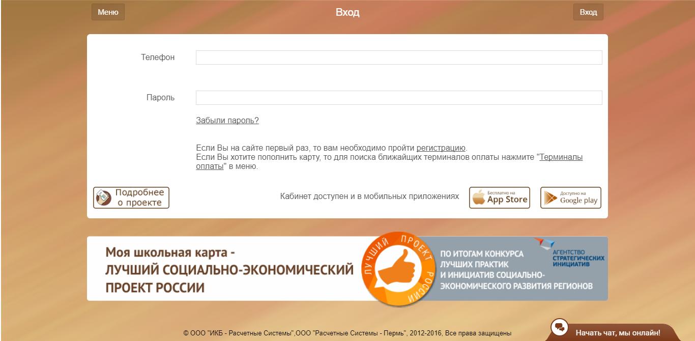 Авторизация на сайте Школьная карта Ижкомбанка