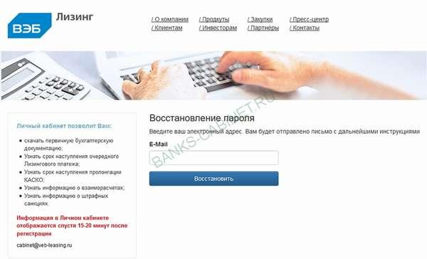 Восстановление пароля от личного кабинета Внешэкономбанк