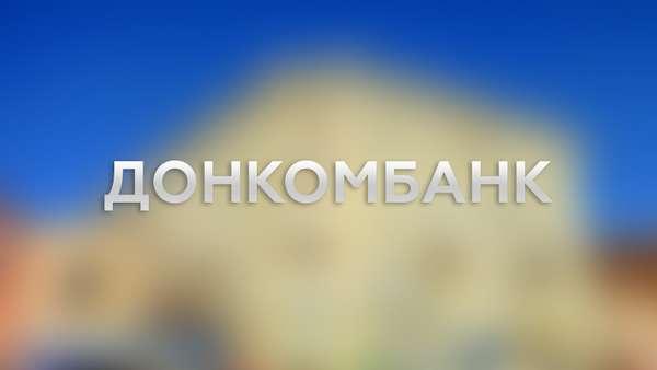 Донкомбанк