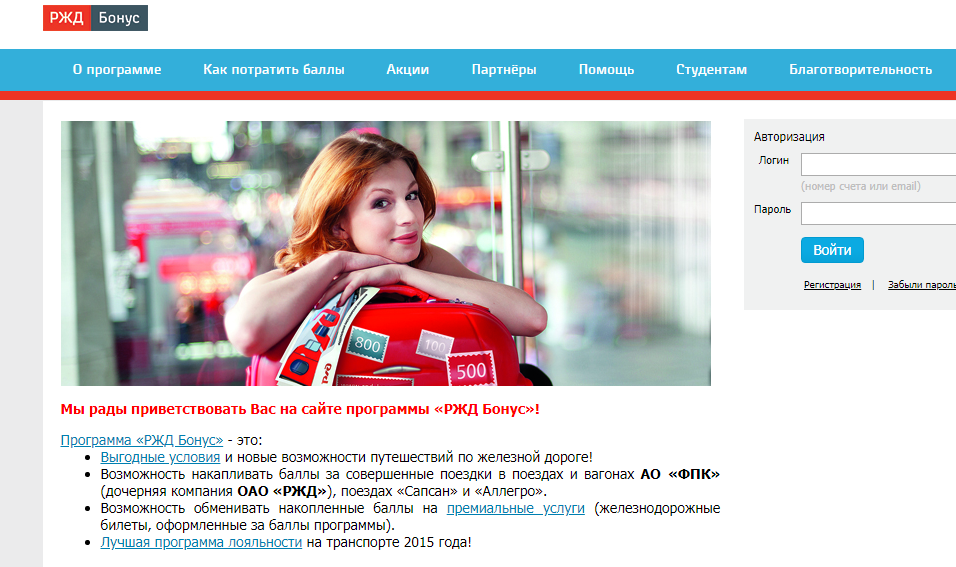Регистрация в программе РЖД бонус на сайте