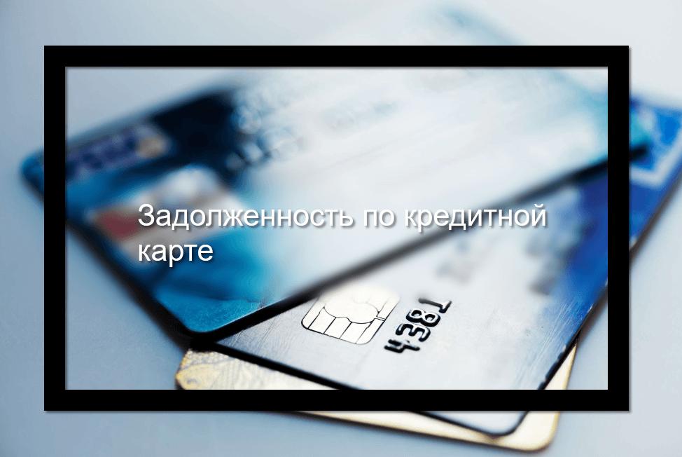 отсрочка платежа по кредитной карте фото