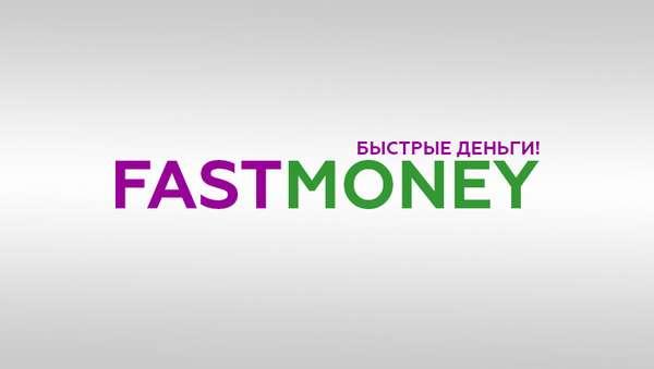 Fastmoney