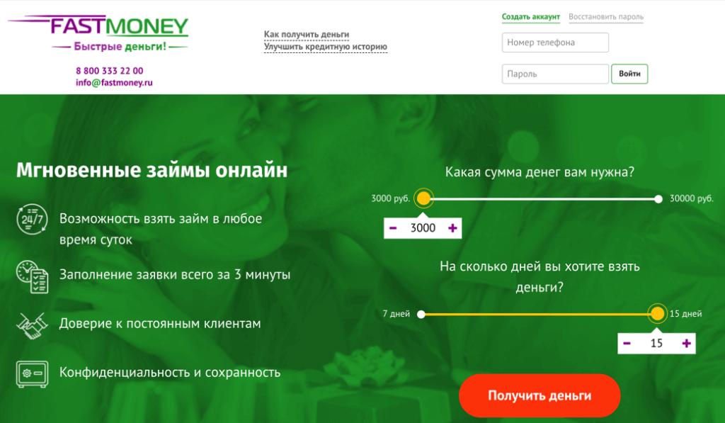 Главная страница официального сайта Фастмани (Fastmoney)