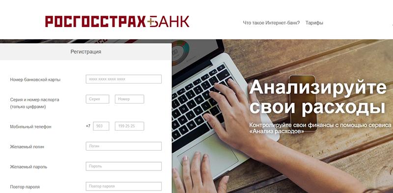 Страница регистрации личного кабинета Росгосстрах банка