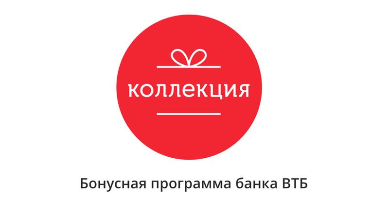 ВТБ Коллекция — Личный Кабинет