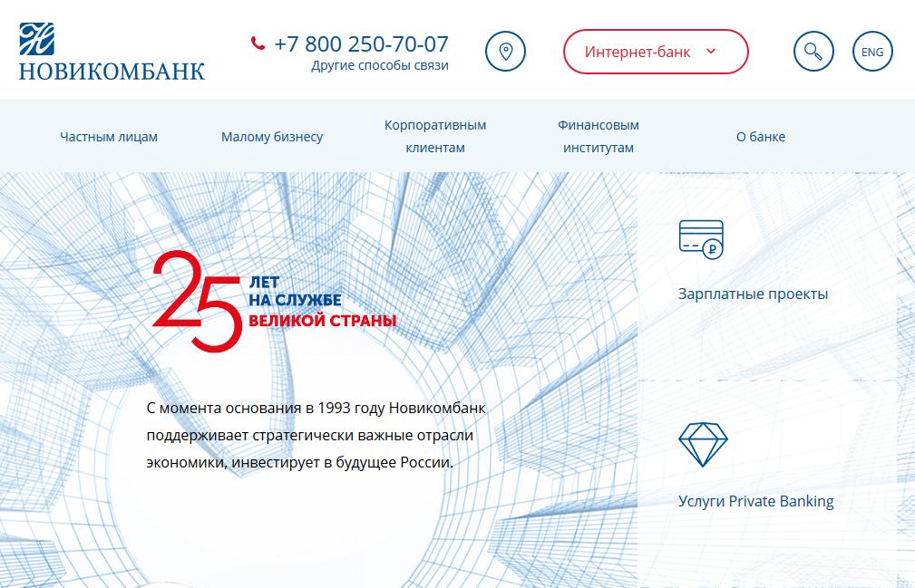 Главная страница официального сайта Новикомбанка