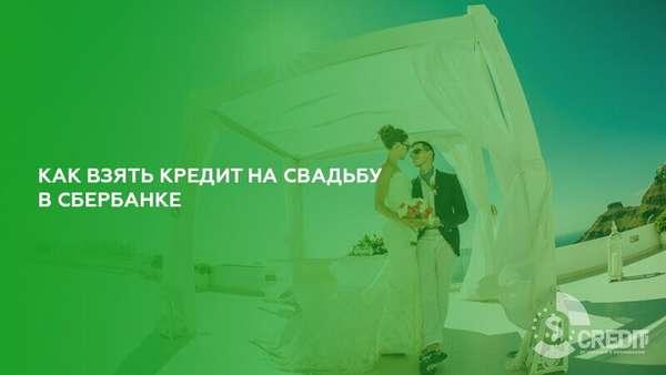 Как взять кредит на свадьбу в Сбербанке