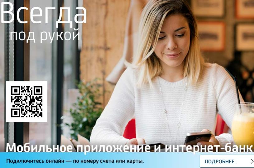 Приложение Юникредит банка в телефоне